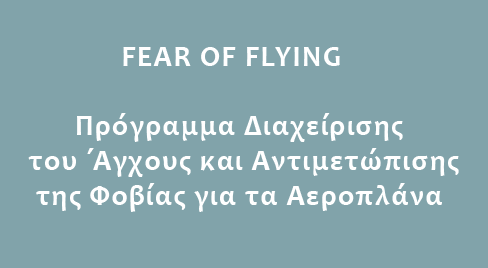 service fear of flying
